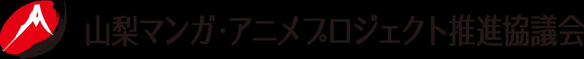 山梨マンガ・アニメプロジェクト推進協議会