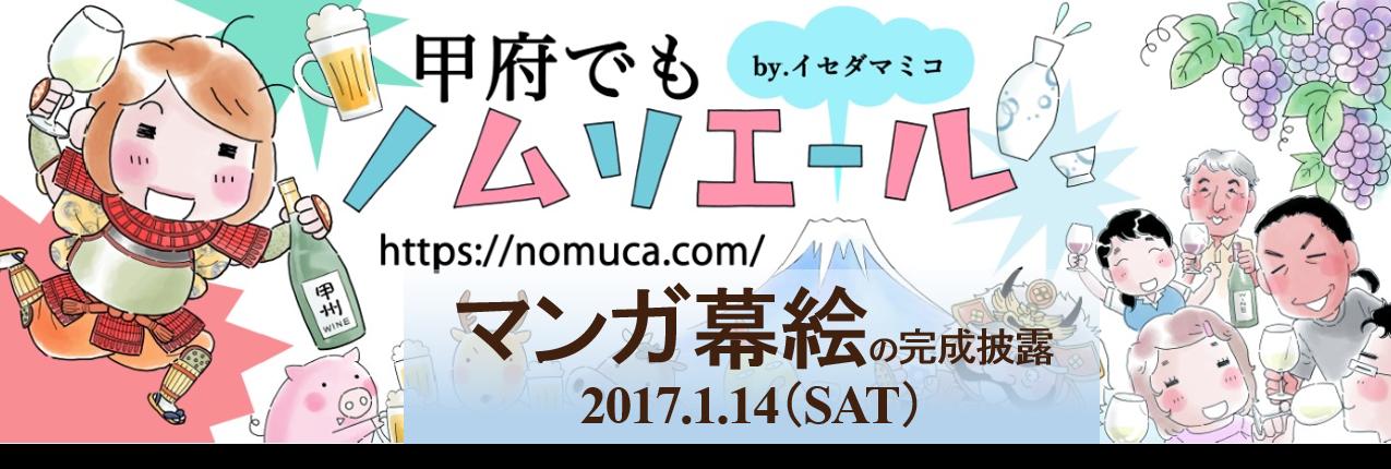 山梨マンガ・アニメプロジェクト...
