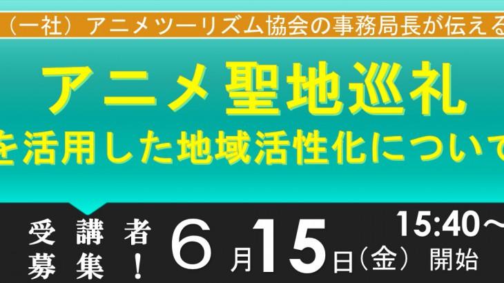 【講演会】アニメ聖地巡礼を活用した地域活性化について