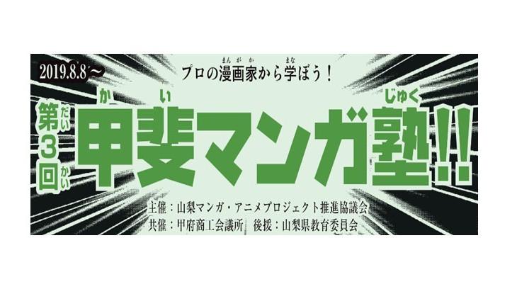 甲斐マンガ塾!!(1)